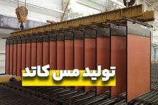 درآمدزایی ملی مس ایران رکورد ۴ ماه را زد